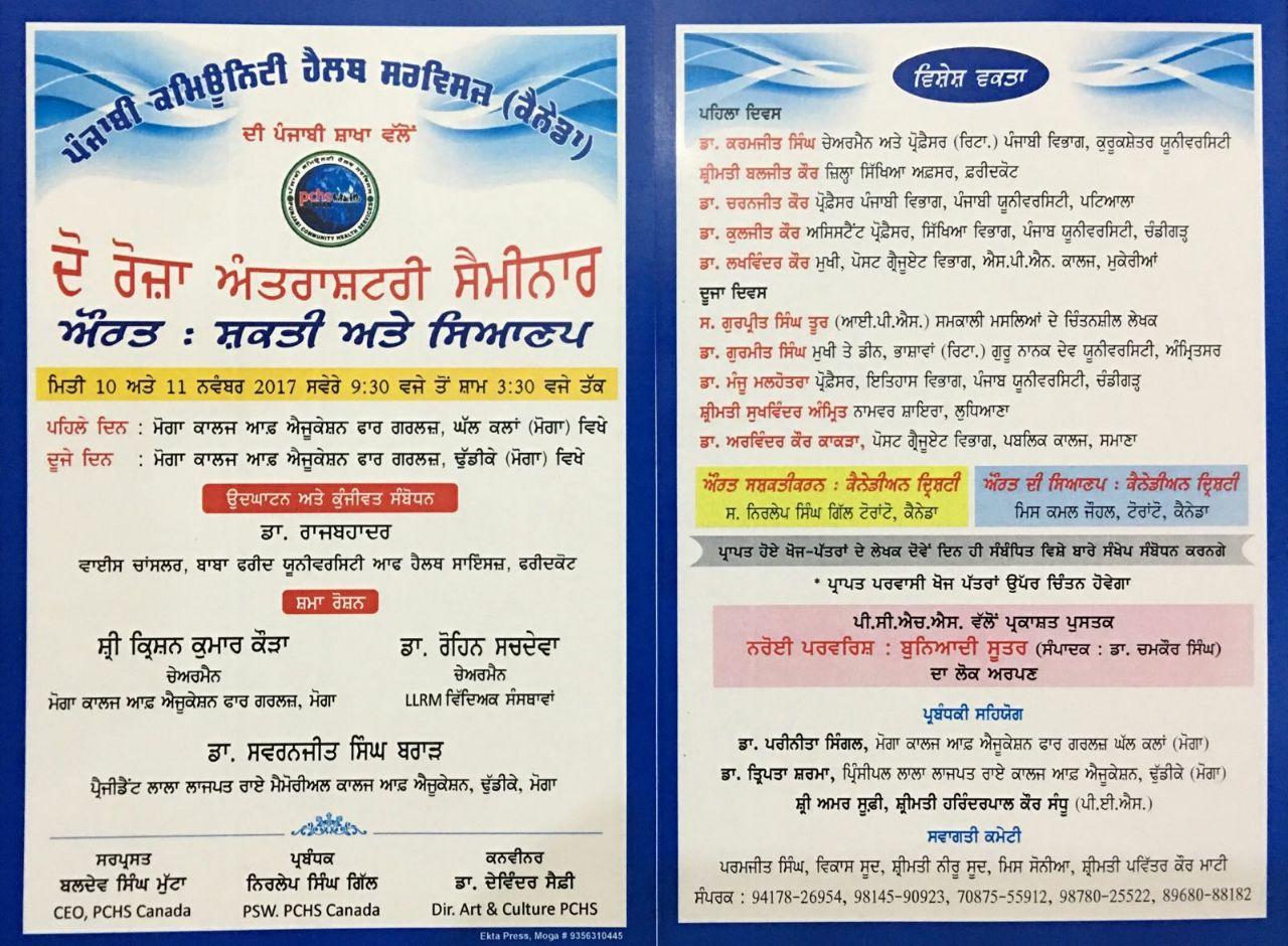 Two Days  International Seminar